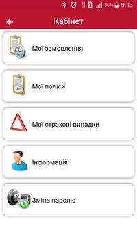 Страхова компанія Перша screenshot 6