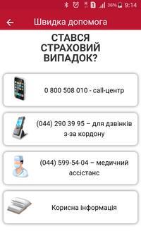 Страхова компанія Перша apk screenshot