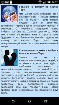 гадание по зеркалу poster