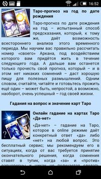 Гадание по книге судеб screenshot 1