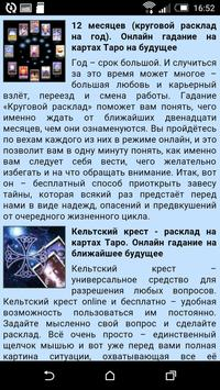Гадание по книге судеб screenshot 2