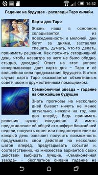 Гадание по книге судеб screenshot 3
