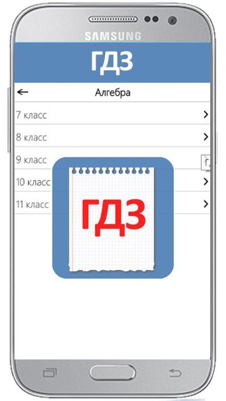 Андроид скачать для гдз приложение
