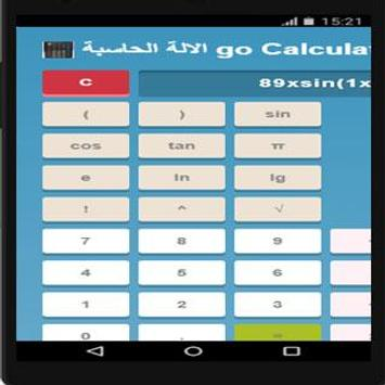 Calculato go الالة الحاسبة screenshot 1