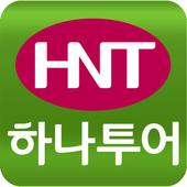 하나투어 전문판매점-곰트래블여행사 icon