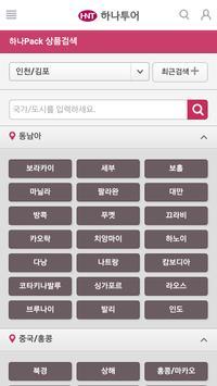 하나투어 전문판매점-곰트래블여행사 apk screenshot