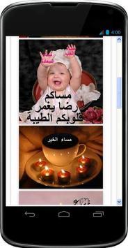 Good evening apk screenshot