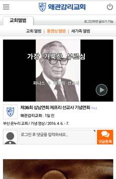 왜관감리교회 screenshot 4