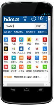 hao123 screenshot 5