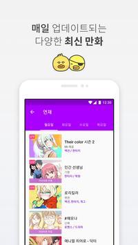 배틀코믹스 – 덕심자극 웹툰, 게임만화! apk screenshot