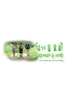 도보여행 걷기모임 poster