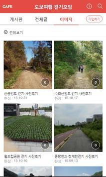 도보여행 걷기모임 apk screenshot
