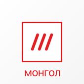 what3words Монгол (Mongolian) icon
