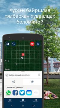 what3words Монгол (Mongolian) apk screenshot