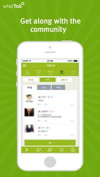 whattok - chat, videochat screenshot 4
