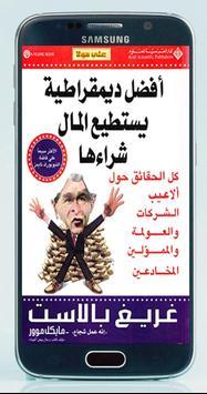 كتاب أفضل ديمقراطية يستطيع المال شراءها poster