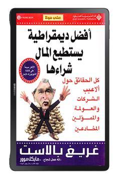 كتاب أفضل ديمقراطية يستطيع المال شراءها screenshot 3