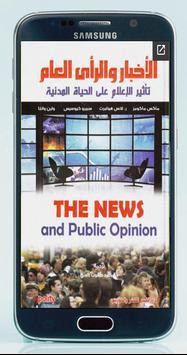 كتاب الأخبار والرأي العام تأثيره في الحياة المدنية poster