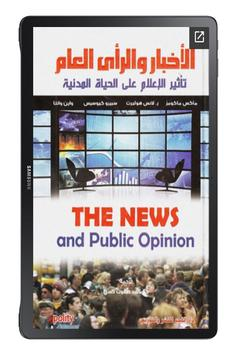 كتاب الأخبار والرأي العام تأثيره في الحياة المدنية screenshot 3