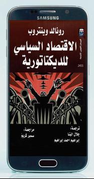 كتاب الاقتصاد السياسي للدكتاتورية poster