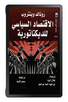 كتاب الاقتصاد السياسي للدكتاتورية screenshot 3