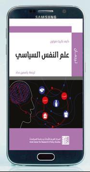 كتاب علم النفس السياسي poster