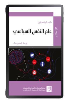 كتاب علم النفس السياسي screenshot 3