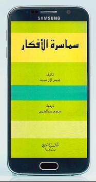 كتاب سماسرة الأفكار poster