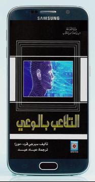 كتاب التلاعب بالوعي poster