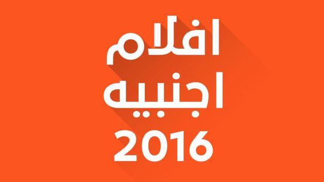 اجمل الافلام الاجنبيه poster