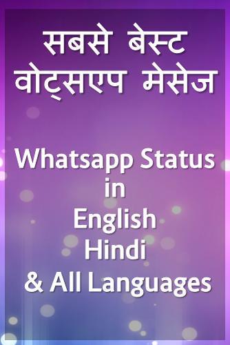 2017 New Whatsapp Status - Love Attitude Status for Android
