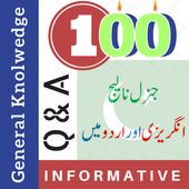 General Knowledge معلومات عامہ icon