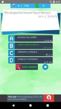 General Knowledge معلومات عامہ screenshot 1
