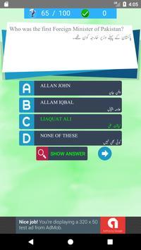 General Knowledge معلومات عامہ screenshot 5