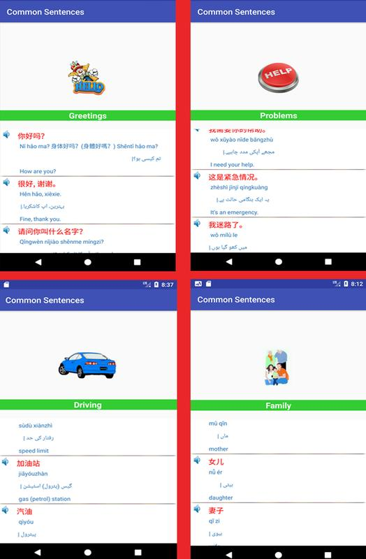 Learn Chinese Mandarin Phrases for Android - APK Download