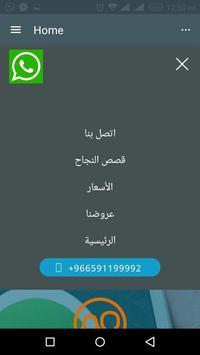 حملات واتس اب screenshot 1
