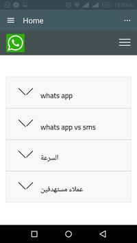 حملات واتس اب screenshot 2