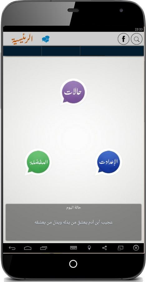 arabic whatsapp for Android - APK Download