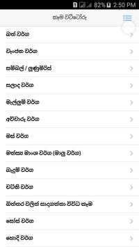 Food recipes in sinhala apk download free lifestyle app for food recipes in sinhala poster forumfinder Gallery