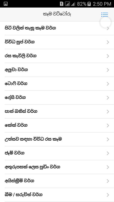 Food recipes in sinhala apk download free lifestyle app for food recipes in sinhala poster food recipes in sinhala apk screenshot forumfinder Choice Image