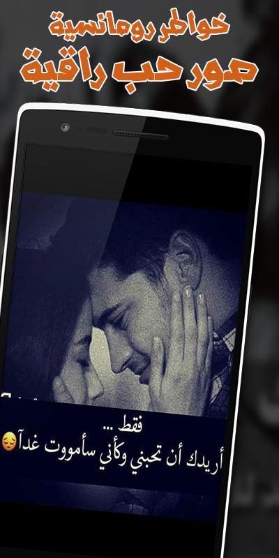 رسائل حب وعشق: صور كلام حب يهز القلب 2019 for Android - APK Download