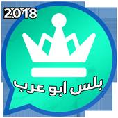 واتس اب بلس ابو عرب icon