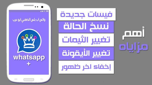 واتس اب بلس الذهبي ابو عرب screenshot 1