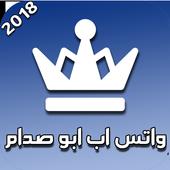 موقع ابو صدام الرفاعي واتس اب icon