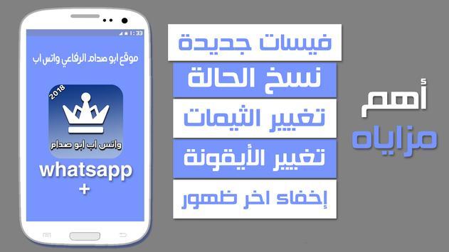موقع ابو صدام الرفاعي واتس اب apk screenshot