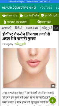 Health Combotips Hindi apk screenshot