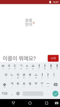 꽃별천지 - 옛날, 추억, 이름점 apk screenshot