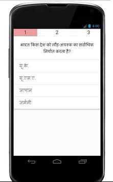Hindi GK Quiz poster