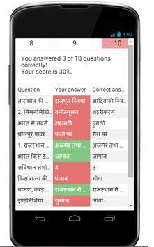 Hindi GK Quiz apk screenshot