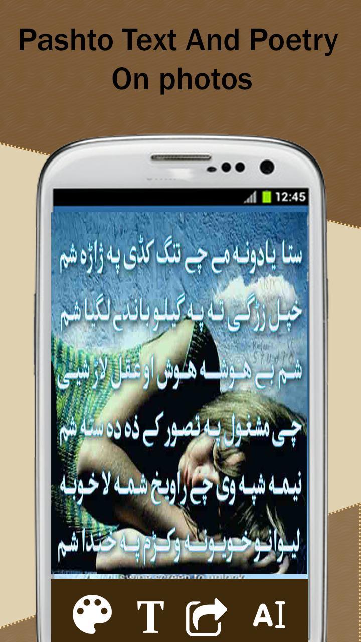 Pashto Shayari Pashto Poetry Photo Frame 2018 for Android - APK Download
